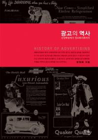 광고의 역사(한울아카데미 1148)