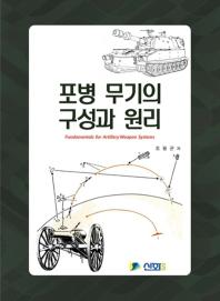 포병 무기의 구성과 원리