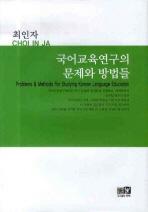 국어교육연구의 문제와 방법들(양장본 HardCover)