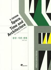 공간 시간 건축(Space Time and Architecture) -새책수준-