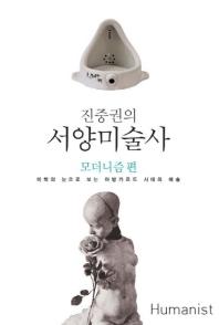 진중권의 서양미술사: 모더니즘 편