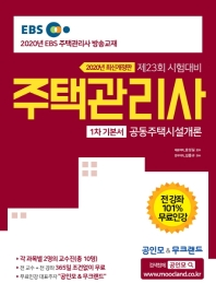 공동주택시설개론 기본서(주택관리사 1차)(2020)(EBS)