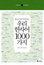 우리 한자어 1000가지(뜻도 모르고 자주 쓰는)(2판)