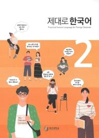 제대로 한국어. 2