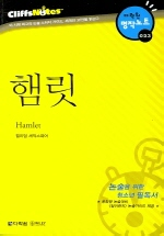 햄릿 (다락원 클리프노트)(다락원 명작노트 023)