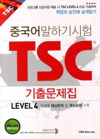 중국어말하기시험 TSC 기출문제집 LEVEL 4(CD1장포함)