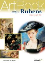 루벤스: 바로크 미술의 거장(ART BOOK 10)
