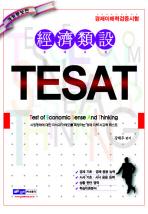 TESAT 경제이해력검증시험(경제유설)(개정증보판)