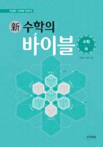 고등수학 (하)(2013년용)(신 수학의 바이블)