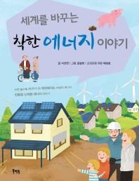 착한 에너지 이야기(세계를 바꾸는)