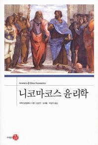 니코마코스 윤리학(반양장)