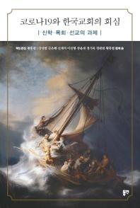코로나19와 한국교회의 회심