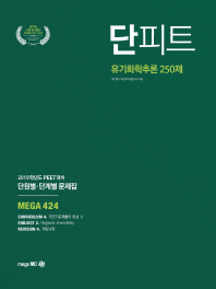 유기화학추론 250제 단원별 단계별 문제집(2019)(단피트)