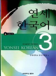연세 한국어(영문판). 3(CD2장포함)(Paperback)