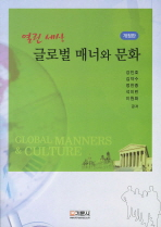 글로벌 매너와 문화(열린 세상)(개정판 2판)