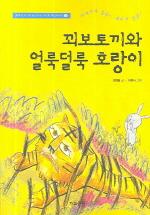 꾀보토끼와 얼룩덜룩 호랑이((최하림 시인이 들려주는 구수한 옛날이야기 14)