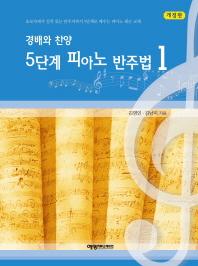 경배와 찬양 5단계 피아노 반주법. 1(개정판)(스프링)