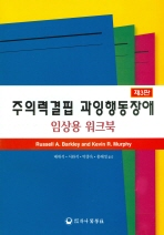 주의력결핍 과잉행동장애 임상용 워크북(3판)