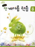 유기농 햇 계이름 학습. 8