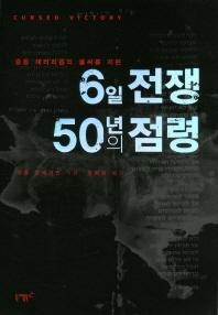 6일전쟁 50년의 점령(중동 테러리즘의 불씨를 지핀)