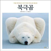 북극곰(양장본 HardCover)