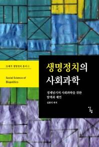 생명정치의 사회과학(21세기 생명정치 총서 1)