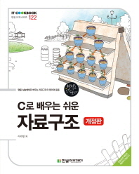 C로 배우는 쉬운 자료구조(개정판)(IT Cookbook 한빛 교재 시리즈 122)