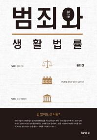 범죄와 생활법률(2판)(양장본 HardCover)