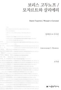 보리스 고두노프/모차르트와 살리에리
