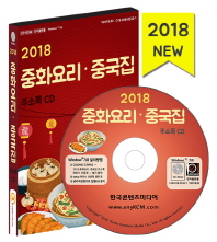 중화요리 중국집 주소록(2018)(CD)