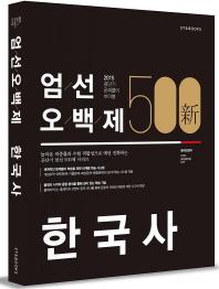 한국사 엄선 오백제(2015)(공단기)