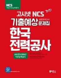 한국전력공사 기출예상 실전모의고사 문제집(2021)(고시넷 NCS)
