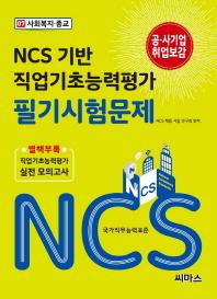 NCS 기반 직업기초능력평가 필기시험문제. 7: 사회복지 종교