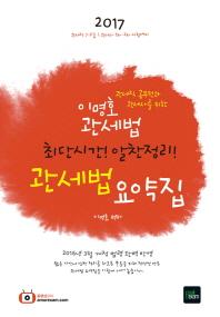 이명호 관세법 요약집(2017)(최단시간 알찬정리) #