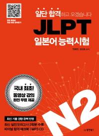 JLPT 일본어능력시험 N2 책만있음