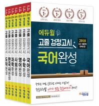 고졸 검정고시 완성 세트(2018)(에듀윌)(전7권)