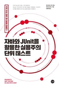 자바와 JUnit을 활용한 실용주의 단위 테스트