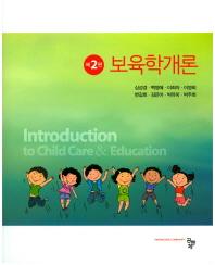 보육학개론(2판)(양장본 HardCover)