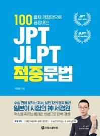 JPT, JLPT 적중문법
