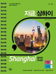 지금, 상하이(개정판)(나만의 맞춤 여행을 위한 완벽 가이드북 16)(스프링)
