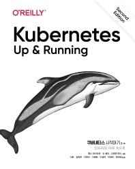 쿠버네티스 시작하기 2/e(소프트웨어 아키텍처)