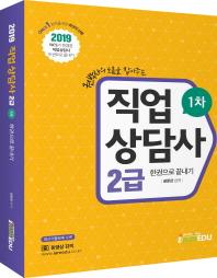 직업상담사 2급 1차 한권으로 끝내기(2019)