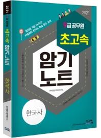 한국사(9급 공무원)(2021)(초고속 암기노트)