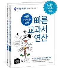 바쁜 6학년을 위한 빠른 교과서 연산 세트(바빠 교과서 연산 시리즈)(전2권)