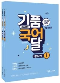 기출품은 기품국어 달 통달서 세트(전2권)(전2권)