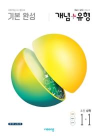 초등 수학 1-1(2020)(개념+유형 기본 완성)