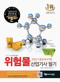 위험물 산업기사 필기(2020)