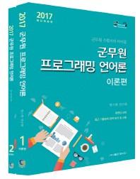 군무원 프로그래밍 언어론 세트(2017)(개정판)(전2권)