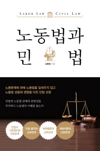 노동법과 민법