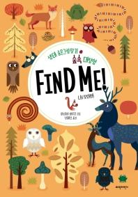 숲속 대탐험 Find Me!(양장본 HardCover)